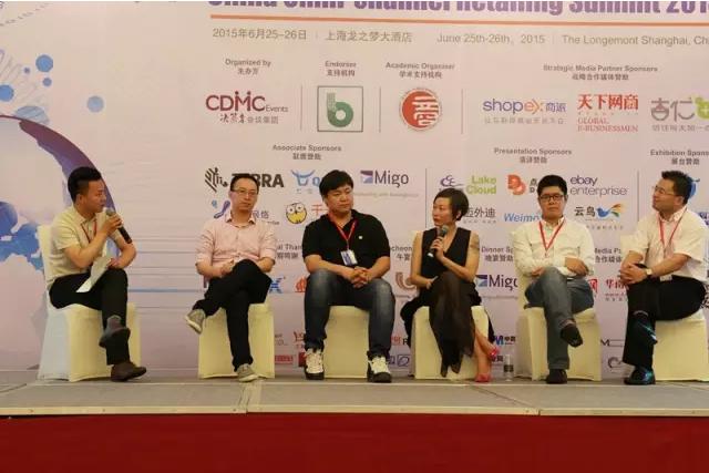 2015中国全渠道零售峰会Day2 精彩内容呈现
