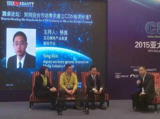 2015亚太CDN峰会1