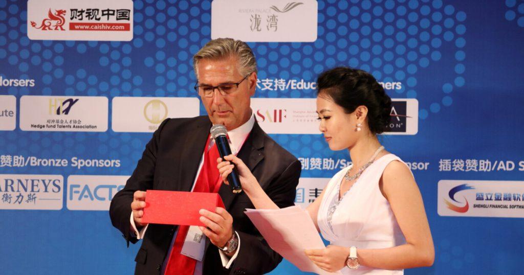 2015对冲基金中国年会6