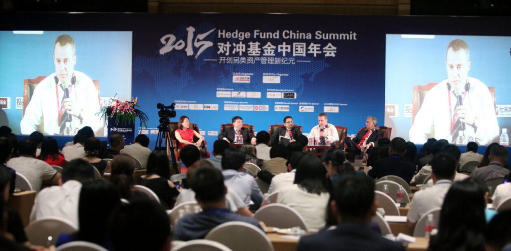 2015对冲基金中国年会8