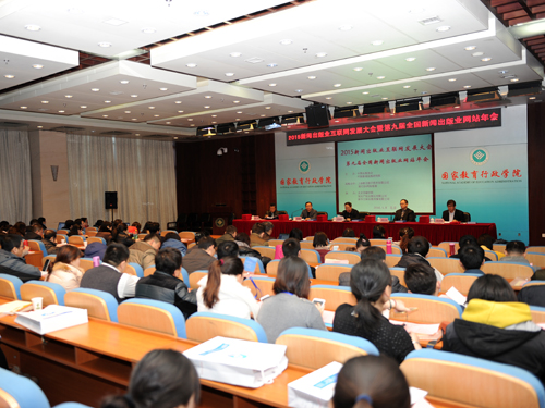 2015新闻出版业互联网发展大会在京举办