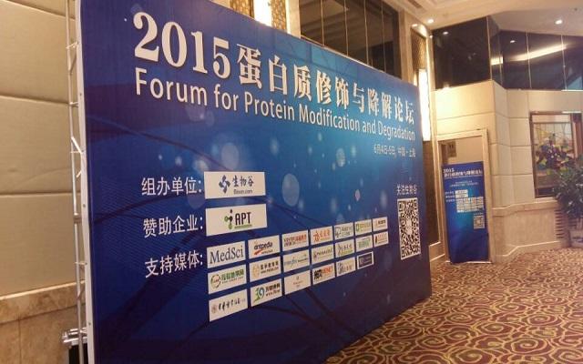 2015蛋白质修饰与降解论坛今在沪隆重开幕2