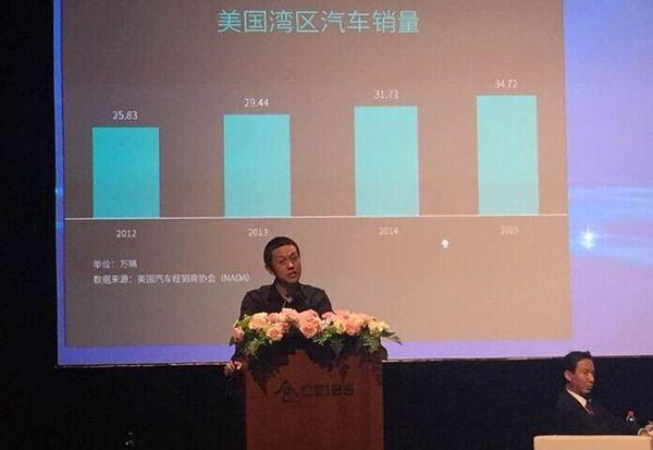 2016上海车联网峰会暨中国汽车互联网+创新大典 3