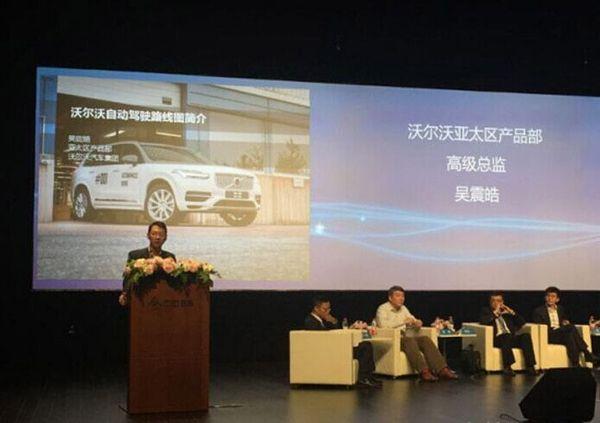 2016上海车联网峰会暨中国汽车互联网+创新大典 4