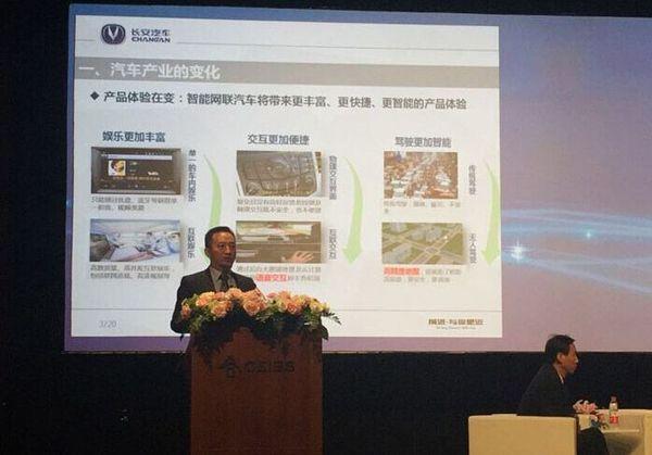 2016上海车联网峰会暨中国汽车互联网+创新大典落幕