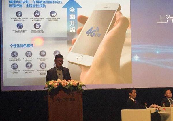 2016上海车联网峰会暨中国汽车互联网+创新大典 6