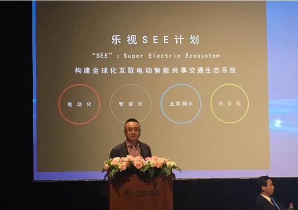 2016上海车联网峰会暨中国汽车互联网+创新大典 7
