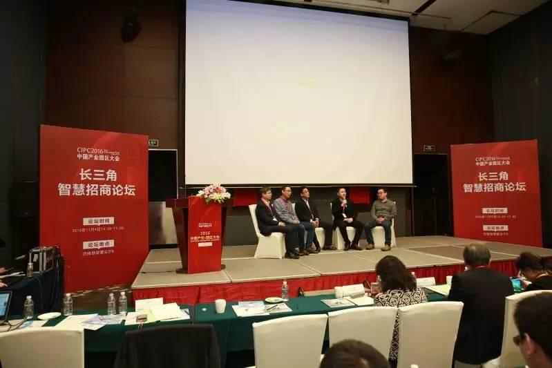2016中国产业·园区大会 10