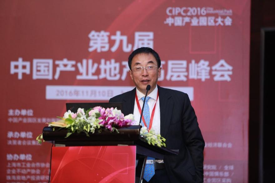 2016中国产业·园区大会 14