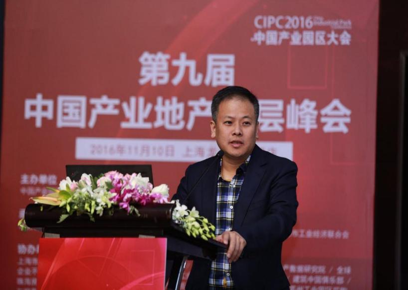 2016中国产业·园区大会 15