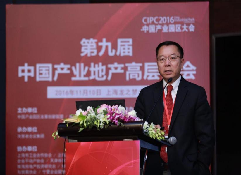 2016中国产业·园区大会 17