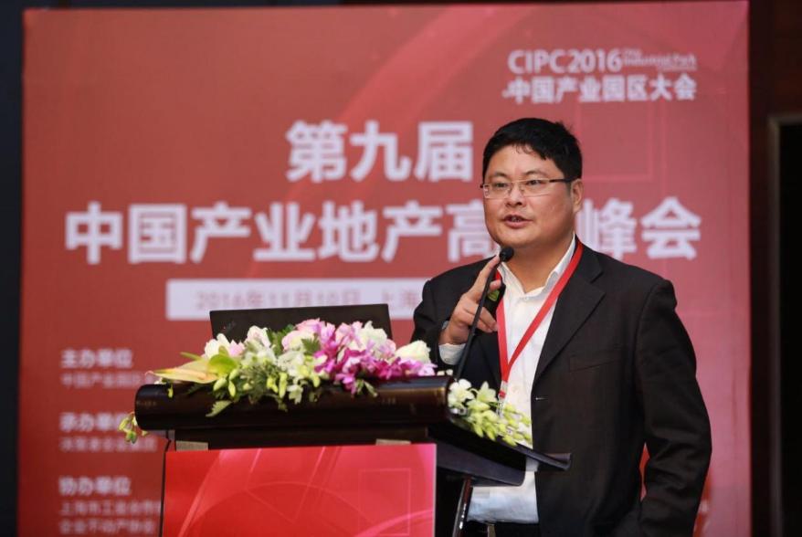 2016中国产业·园区大会 18