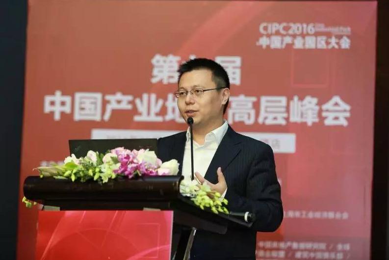 2016中国产业·园区大会 20