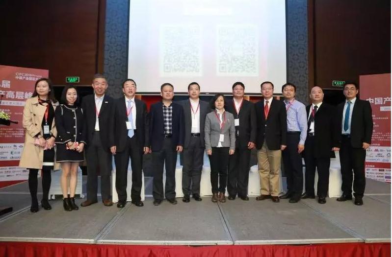 2016中国产业·园区大会 23