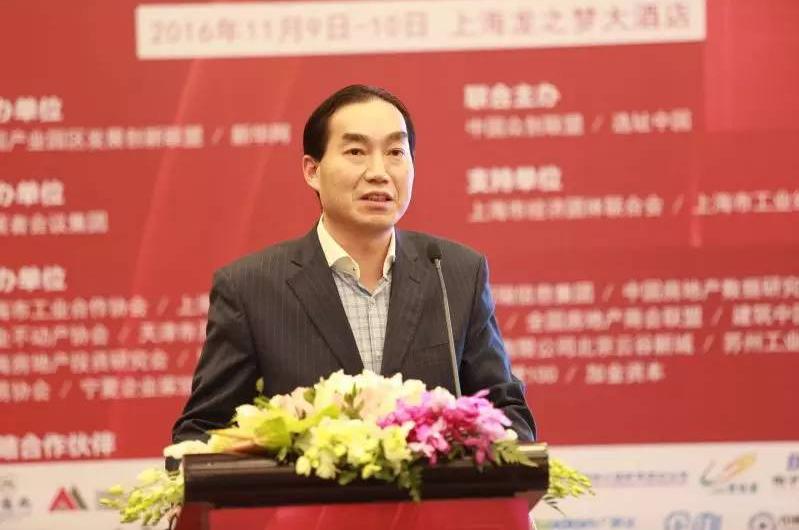 2016中国产业·园区大会 3