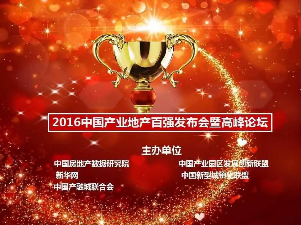 2016中国产业·园区大会 31