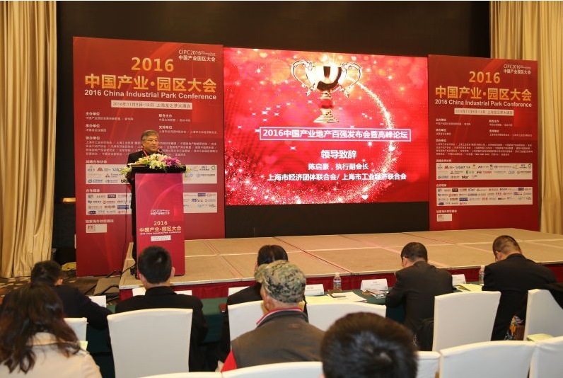 2016中国产业·园区大会 32