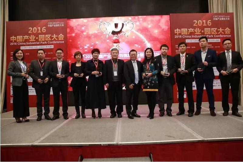 2016中国产业·园区大会 36
