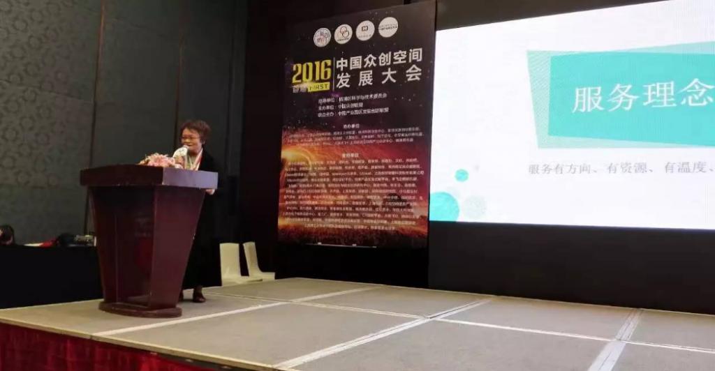2016中国产业·园区大会 39