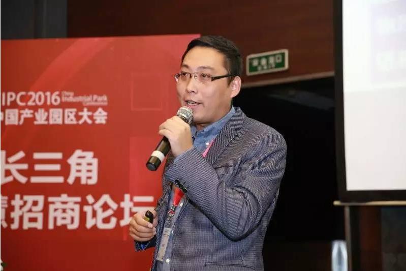 2016中国产业·园区大会 9