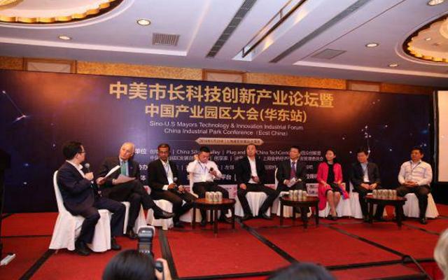 2016中国产业园区大会华东站盛大开幕