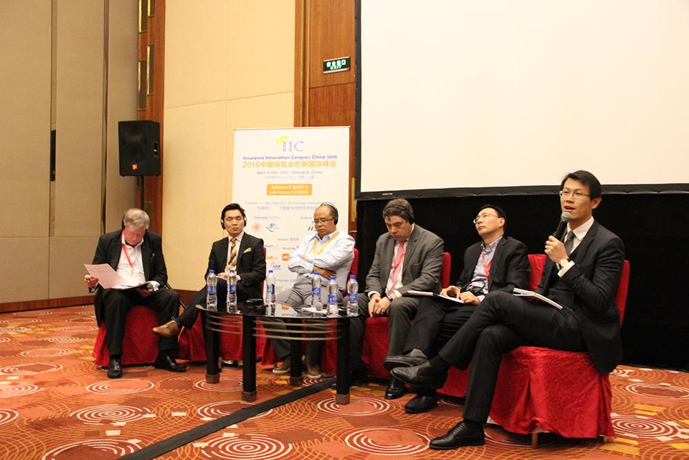 2016中国保险业创新国际峰会2