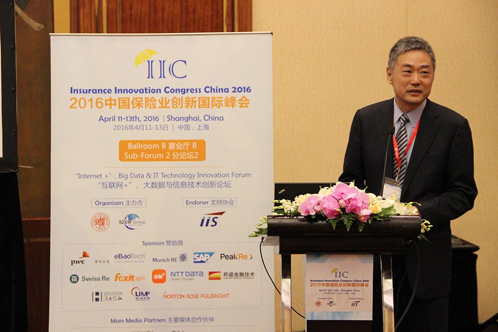 2016中国保险业创新国际峰会6