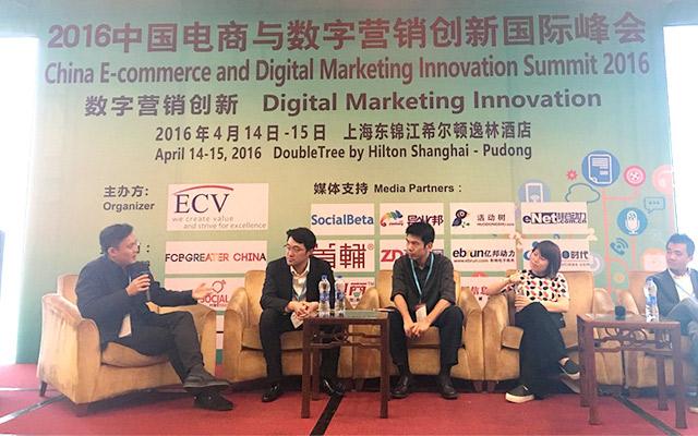 2016中国数字营销国际峰会在沪开幕