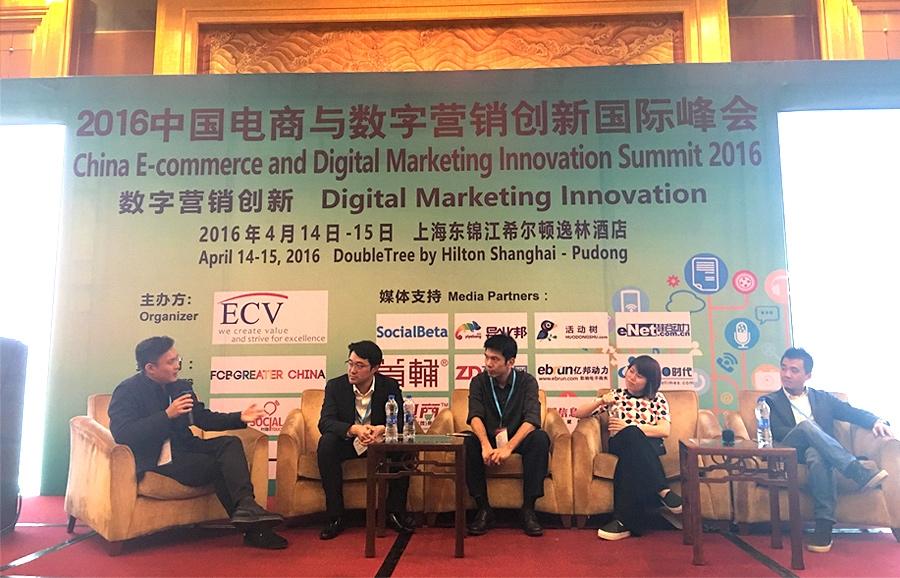 2016中国数字化营销国际峰会6