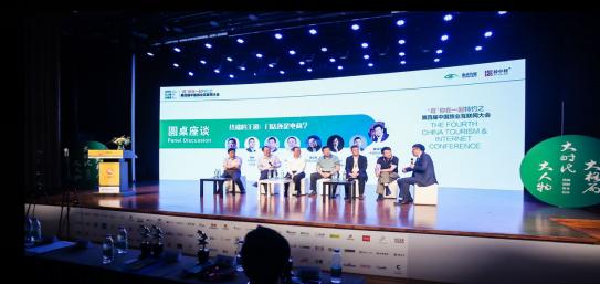 2016中国旅业互联网大会 3