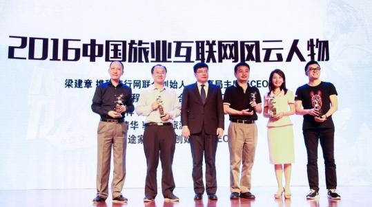 2016中国旅业互联网大会 4