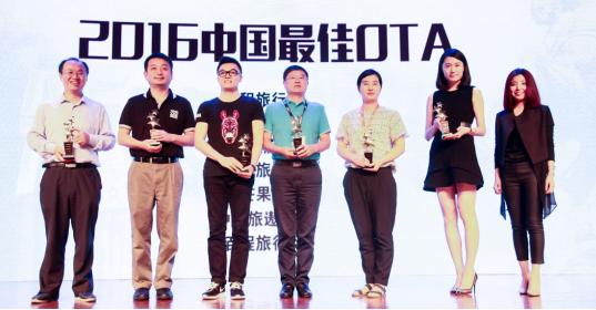 2016中国旅业互联网大会 5