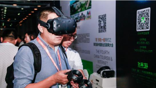 2016中国旅业互联网大会 6
