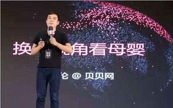 2016中国母婴新渠道峰会 5