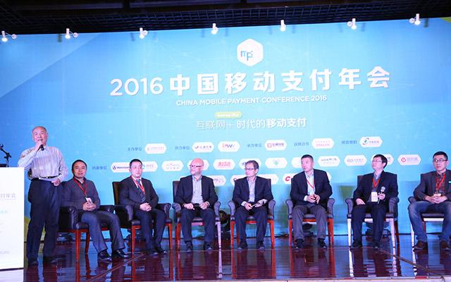 引领行业前沿,2016中国移动支付年会成功召开