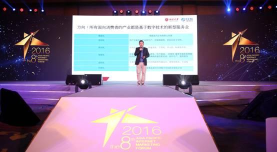 2016中国网络营销峰会暨金网奖颁奖盛典 3