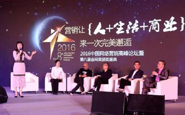 2016中国网络营销峰会暨金网奖颁奖盛典闪耀收官