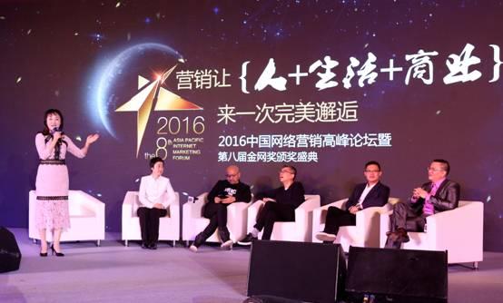 2016中国网络营销峰会暨金网奖颁奖盛典 7