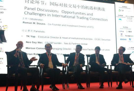 2016中国金融交易技术大会闭幕 2