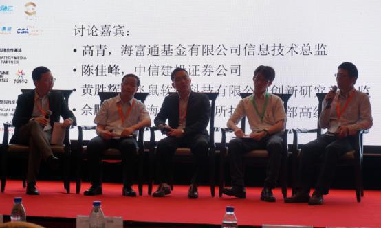 2016中国金融交易技术大会闭幕 3