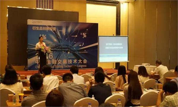 2016中国金融交易技术大会 10