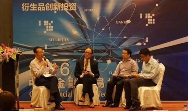 2016中国金融交易技术大会 11