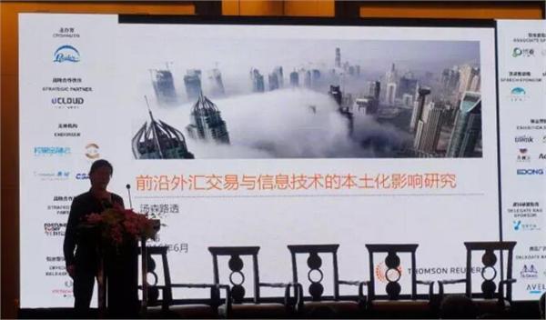 2016中国金融交易技术大会 4