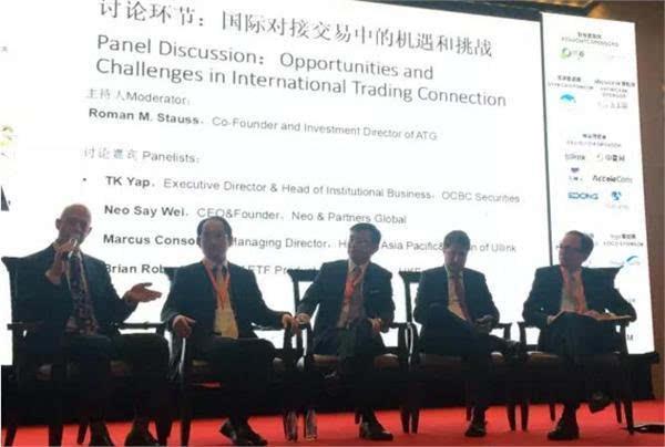 2016中国金融交易技术大会 5