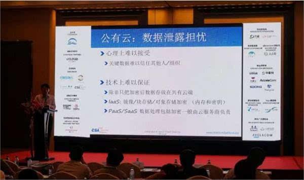 2016中国金融交易技术大会 7