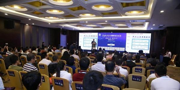 2016中国高科技产业大会 1