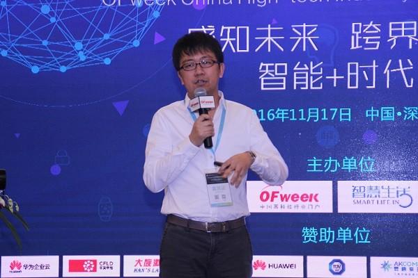 2016中国高科技产业大会 12