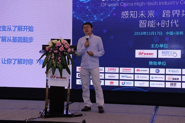 2016中国高科技产业大会 13