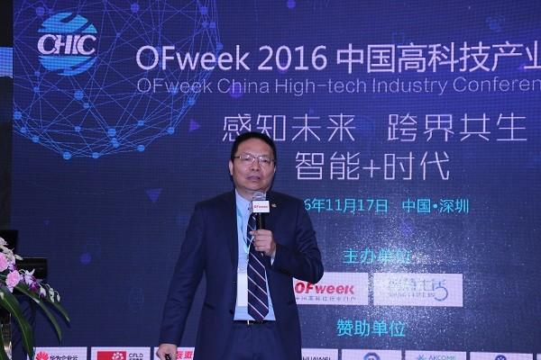 2016中国高科技产业大会 16