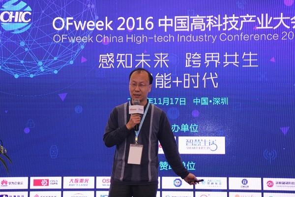 2016中国高科技产业大会 2
